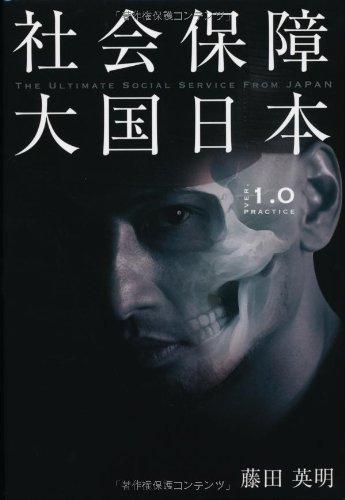 社会保障大国日本 VER.1.0 PRACTICE
