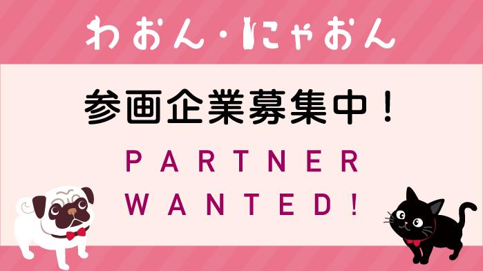リンク - わおん参画企業募集